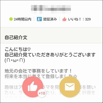 omiai_point02
