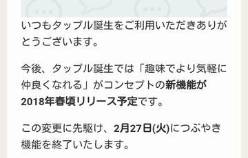 tsubuyaki01